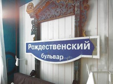 niesamowity pokój ! aż chce się powiedzieć - niesamowite mieszkanie ! to tylko 10 m2, ale spełniają się na tej minimalnej powierzchni wszystkie marzenia i wszystkie funkcje. To wynajęty pokój, który został zaprojektowany z rozmachem , fantazją i zarazem doskonałym warsztatem - na tej powierzchni mieszczą się bowiem razem L salon, pokój biurowy, sypialnia i garderoba - szok ! Wynajęty pokój w Moskwie została tak zaaranżowany, aby spełniał wiele funkcji i zarazem cieszył wielkim i nietypowym stylem. Turkusowo-szmaragdowy sufit w bogatej, dworkowej ornamentyce przykuwa oczy, niczym klejnot. Ten kolor stał się tłem dla kreatywnego i fantazyjnego projektu Antona Semenov`a - to majstersztyk :) Jestem zachwycona. Doskonałym pomysłem i punktem zwrotnym przy wyborze typu aranżacji stało się zabytkowe , dworkowe okno z bogatymi rzeźbieniami i kolorami. Stanęło przy ścianie, za rozkładaną sofą i wraz z sufitem zaczarowało to wnętrze. Sypialnia znalazła się na antresoli - jej biała oprawa świetnie kontrastuje z niesamowitym sufitem i resztą pomieszczenia . Naprzeciw sofy ( pokoju gościnnego :) znajduje się kącik biurowy, a obok , jak za zaczarowanymi drzwiami  z lustrem  - garderoba. Jak w Krainie Czarów - , więc tutaj zapewne mieszka Alicja :)Obejrzyjcie koniecznie dokładnie i cieszcie się przepysznymi pomysłami i kolorami !!! Wielki ukłon, Mistrzu Antonow, wielki...